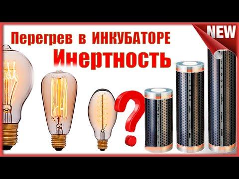 Инертность нагревательных элементов в инкубаторе  Лампа накаливания против плёнки Тёплые полы