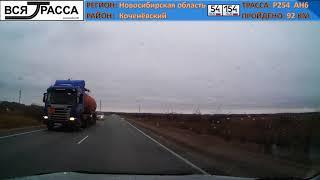 Вся Трасса Новосибирск-Москва-Берлин