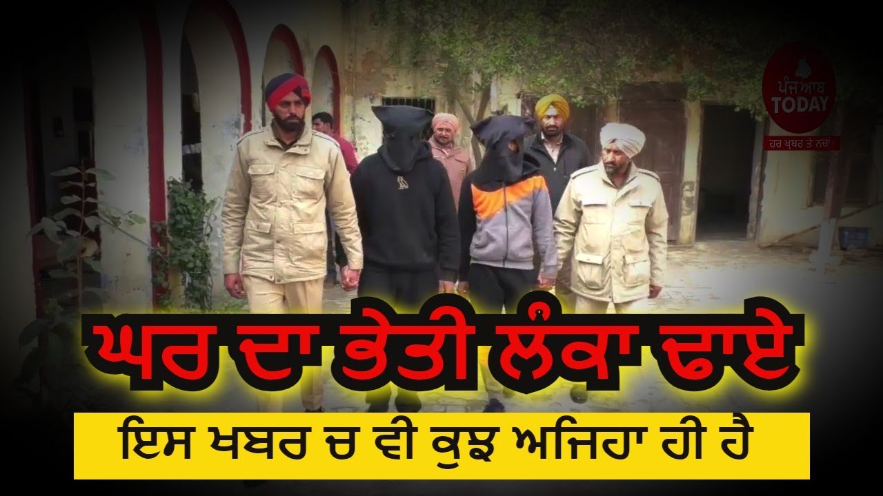 English #Police Video Tweets – #police nab two robbers| faridkot police arrest two lutere| Advocate driv…  vi…
