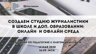 Создаем студию журналистики в школе и доп.образовании | Вебинар по педагогике с Олегом Мушковым