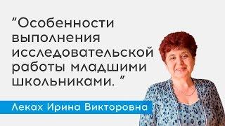леках Ирина Викторовна - Особенности выполнения исследовательской работы младшими школьниками