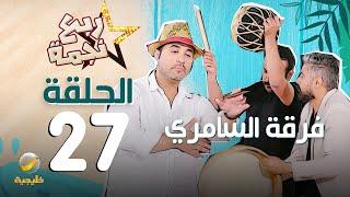 مسلسل ربع نجمة الحلقه 27 - فرقة السامري