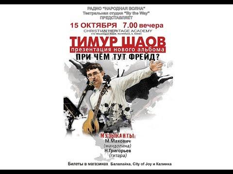 Концерт Тимура Шаова в Чикаго  15 Октября в Christian Heritage Academy