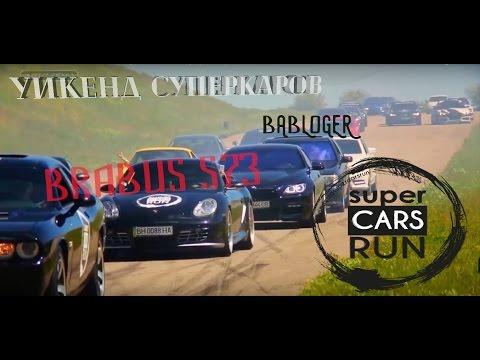 Едем на  Super Cars Run Odessa на MERCEDES W140 S73 baBloger