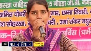 Ghal De Piya Ne || घाल दे पिया ने  || Amit Chaudhary || Haryanvi Ragni