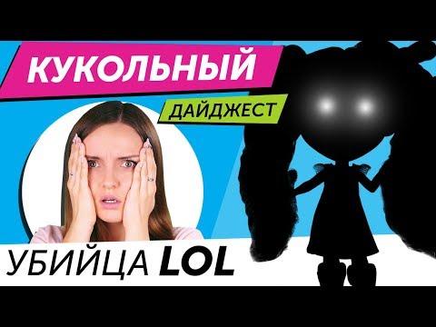 Кукольный Дайджест #49: УБИЙЦА LOL Surprise! Hairdorables, Blythe, Barbie, Disney Store, Boxy Girls