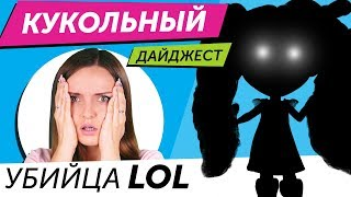 Кукольный Дайджест #49: УБИЙЦА LOL Surprise! Hairdorables, Blythe, Barbie, Disney Store, Boxy Girls