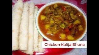 Gravy of Chicken Hearts Bengali - মুরগির কলিজা আলু ভূনা - Chicken Kolija Alu Curry Recipe