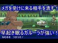 【ポケモンUSM】メガじゃなくても強すぎる!?物理受けガルーラで意表を付け!【シングルレート】