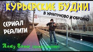 Курьерские будни. В Храпуново и обратно... новая серия реалити-сериала про жизнь московского курьера