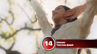 20 лучших песен Love Radio Музыкальный хит парад недели Big Love 20 от 27 августа 2017