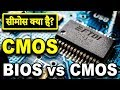 What is CMOS? BIOS vs CMOS | CMOS क्या है? | Kshitij Kumar