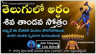 Shiva Tandava Stotram    Powerful & Best Trance    Telugu Meaning II Devotional II TTT Channel