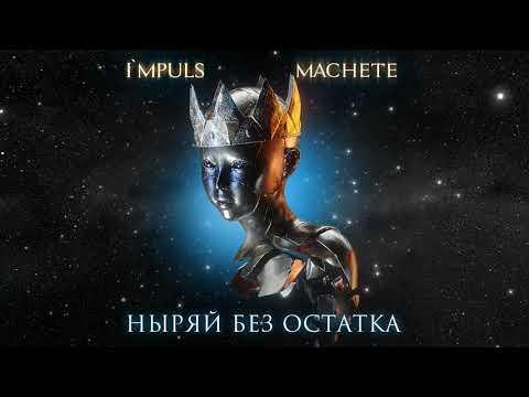 MACHETE - Ныряй без остатка (Премьера песни, 2019)