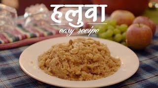 हलव बनउन सजल तरक  How to Make Suji Ko Halwa  Yummy Nepali Kitchen