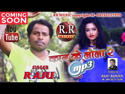 Kan ke Lola re mp3 | कान के लोला | Singer- Raju | HD NAGPURI SONG 2017
