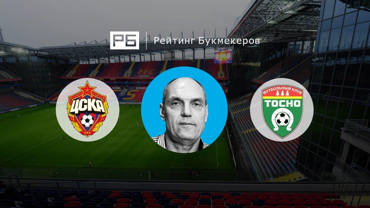 ЦСКА – Тосно. Прогноз матча РФПЛ