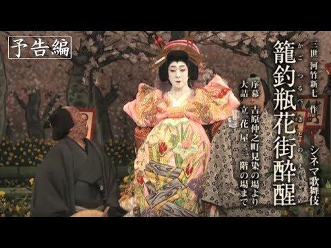 シネマ歌舞伎『籠釣瓶花街酔醒』...