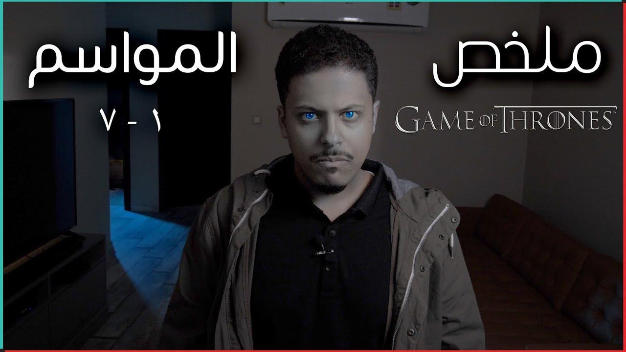 ملخص مسلسل قيم أوف ثرونز المواسم ١ ٧ Game Of Thrones Recap Youtube
