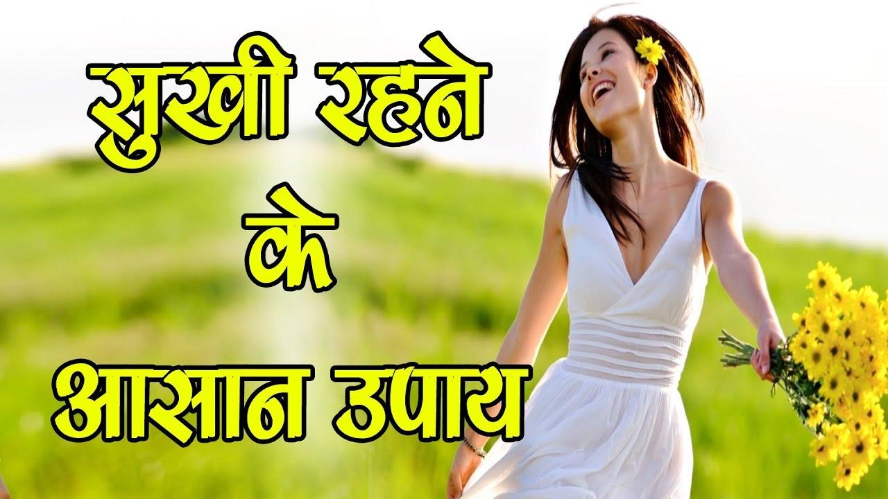 जीवन को सुखी बनाने के उपाय-Jeevan Ko Sukhi kese banaye-SM News