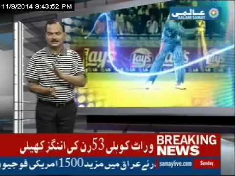 Sports Roundup on Aalami Samay by Shabab Anwar 10/11/2014