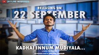 Kadhai Innum Mudiyala - Tamil Short Film 2018