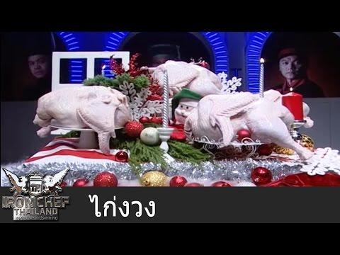 Iron Chef Thailand - Battle Turkey 2