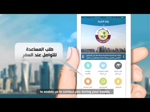 MOFA Qatar Mobile Application - Request Assistance