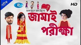 Jamai Porikkha | Kollan | Tanjin Tisha | Special Drama | Rtv
