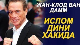 Jan Klod Van Damm islom dini haqida nima deganini bilasizmi?