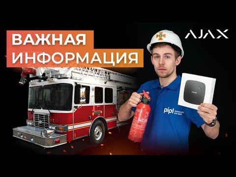Как не обжечься при выборе пожарного датчика Ajax FireProtect?