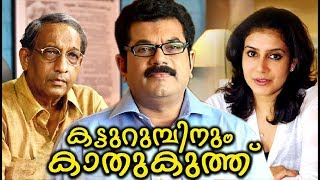 Katturumbinu Kathukuthu Super Hit Malayalam Full Movie | Comedy Movie | Best Malayalam Movie