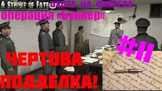ПЫТАЕМСЯ ПОДДЕЛАТЬ ПОЧЕРК ГЕББЕЛЬСА (Охота на фюрера. Операция