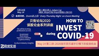 贝街论坛2020谈股论金系列讲座 | 第二讲:2020加密货币减半行情下的投资机会