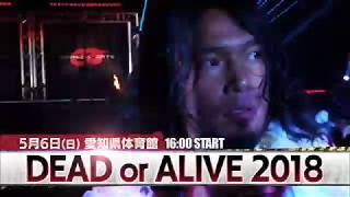 《DEAD or ALIVE 2018》 2018年05月06日(日) 14:30open/16:00start 愛知...