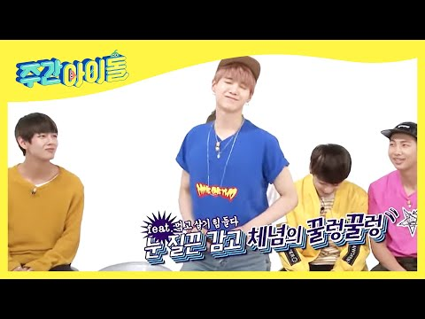 (Weekly Idol EP.203) Bangtan Boys Sexy dirty dance Suga!