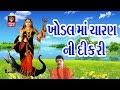 Download Khodal Maa Charan Ni Dikri Lalita Ghodadra Gujarati Bhajan Khodiyar Maa Garba Bhajan Songs Aarti MP3 song and Music Video