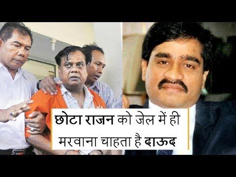 Intel Gets Wind Of Dawood 'Plot' To Kill Rajan With Delhi Goon's Aid