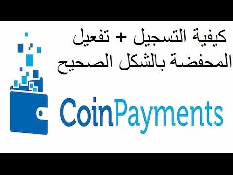 شرح موقع coinpayments كيفية التسجيل + تفعيل المحفضة بالشكل الصحيح