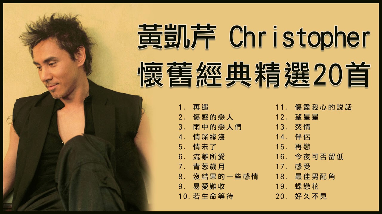黃凱芹 Christopher Wong 懷舊經典精選20首: 再遇 / 傷感的戀人 / 雨中的戀人們 / 情深緣淺 / 情未了