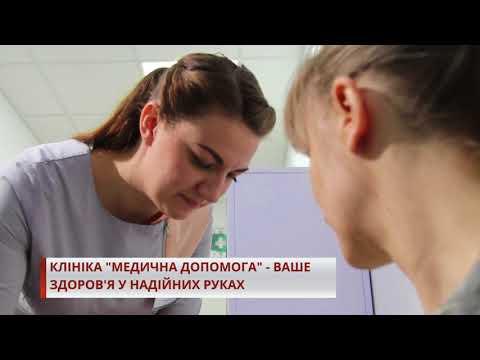 "Частная клиника ""Медична Допомога"""