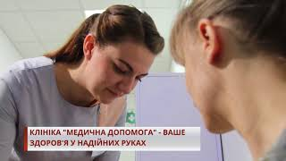 видео Частная клиника в Киеве
