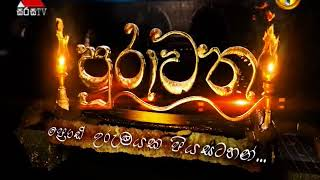 Purawatha Sirasa TV 30th October 2017 Thumbnail