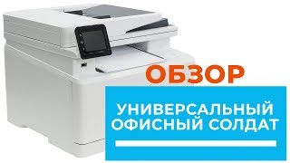 Обзор МФУ HP Color LJ Pro M277dw (B3Q11A) - 3 в 1