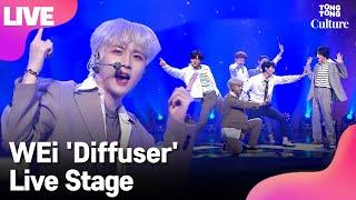 [LIVE] WEi 위아이 'Diffuser' Showcase Stage 쇼케이스 무대(장대현, 김동한, 유용하, 김요한, 강석화, 김준서) [통통컬처