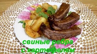 Свиные ребра с картофелем запеченные в рукаве. Pork ribs with potatoes baked in the sleeve.