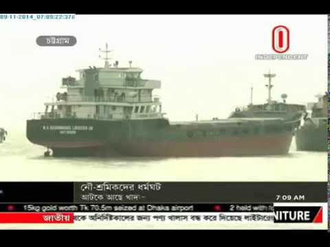 chittagong lighter ship strike ( 09-11- 2014)