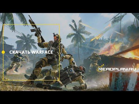 Скачать Warface | Скачать бесплатно варфейс на пк + Vip предметы и бонусы