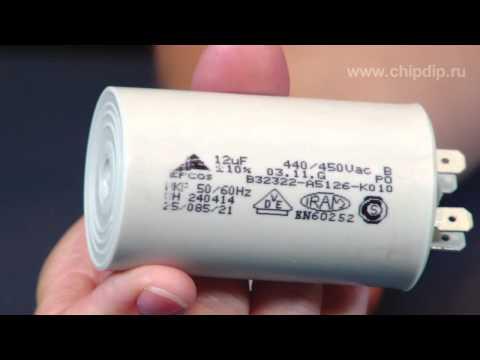 Пусковые конденсаторы Эпкос  серии B32322