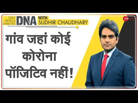 DNA: Corona को लगातार हरा रहा Sukhpura | Rajasthan | COVID-19 | Coronavirus | Latest Hindi News